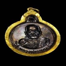 เหรียญหมุนเงินหมุนทอง หลวงปู่หมุน ประคำ18เม็ด