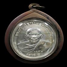 เหรียญยันต์สวนเสาร์5 หลวงปู่แผ้ว วัดรางหมัน จ.นครปฐม