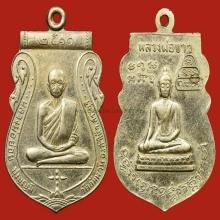 เหรียญหลวงพ่อย้อย วัดอัมพวัน ปี2511 เนื้ออัลปาก้า