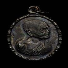 เหรียญปล้องอ้อย หลวงปู่เพิ่ม วัดกลางบางแก้ว พ.ศ. 2518