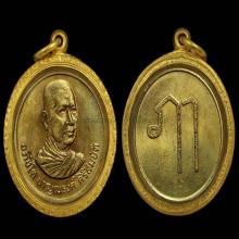 เหรียญรุ่นแรก พระอาจารย์ชาญณรงค์ อภิชิโต