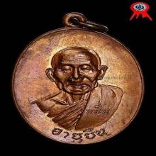 หลวงปู่สี  เหรียญอายุยืนครึ่งองค์ ปี๒๕๑๗ *เนื้อทองแดง*