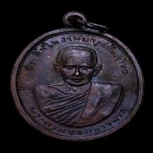 เหรียญสุดยอดปราถนา  พ่อท่านซัง รุ่น2