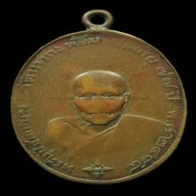 เหรียญรุ่นแรก หลวงพ่อคง วัดบางกะพ้อม ปี 2484