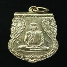 เหรียญสมเด็จพระมหาวีรวงศ์ (ติสโส อ้วน) รุ่นแรก