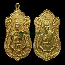 เสมาทองคำหลวงพ่อณรงค์ วัดมะเกลือ รุ่นแรก ปี 2495