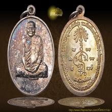 เหรียญ รุ่นแรก อ.ศรีเงิน เนื้อเงิน