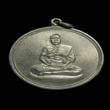 เหรียญจิ๊กโก๋เล็ก หลวงพ่อเงิน วัดดอนยายหอม ปี 2506