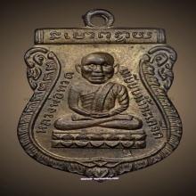 (๓)เหรียญหัวโต อ.นอง เนื้อนวโลหะ