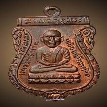 (๕)เหรียญหัวโต อ.นอง เนื้อทองแดง บล็อกนวะ