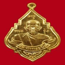 หลวงพ่อรุ่ง2543 เนื้อทองคำ