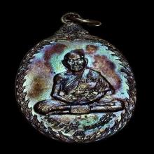 หลวงปู่สี เหรียญเกียวเชือก ปี๒๕๑๙
