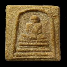 พระผงรูปเหมือน หลวงพ่อพรหม วัดช่องแค รุ่นฟ้าผ่า พ.ศ.2512