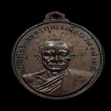 เหรียญรุ่นแรก หลวงพ่อเนื่อง วัดจุฬามณี ปี 2511
