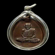 เหรียญสร้างถังน้ำ หลวงปู่ขาว อนาลโย วัดถ้ำกลองเพล ปี 2517