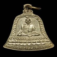เหรียญระฆัง หลวงพ่อพรหม วัดช่องแค พ.ศ. 2513