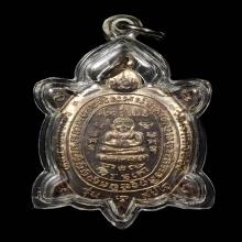 เหรียญพญาเต่าเรือน หลวงปู่หลิว วัดไร่แตงทอง ปี 2537
