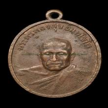 เหรียญหลวงพ่อทองศุข วัดมฤคทายวัน จ.เพชรบุรี