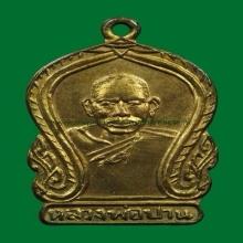 เหรียญเสมาหลวงปู่ปาน วัดสองคลอง ปี 2497