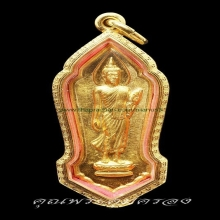 เหรียญทองคำ 25 พุทธศตวรรษ สวยแชมป์ พิเศษมีจาร