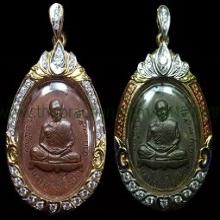 เหรียญเจริญพรบนเนื้อนวะและทองแดง หลวงปู่ทิม