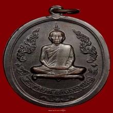 พระ เหรียญรุ่นแรก หลวงปู่โต๊ะ สร้างครั้งที่๒ ปี พศ.๒๕๑๖