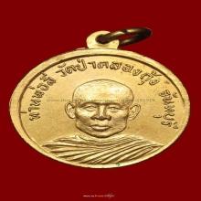 เหรียญหลวงพ่อลี วัดป่าคลองกุ้ง จันทบุรี