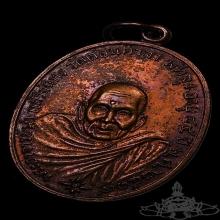 เหรียญอาจารย์นำ วัดดอนศาลา 2519 บล้อคจีวรจุด หลังผด