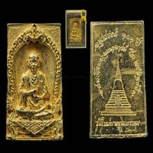 เหรียญหล่อสี่เหลี่ยมสมเด็จโตปี 17 กรรมการเนื้อนวะกะหลั่ยทอง