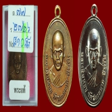 เหรียญรุ่นแรกหลวงพ่อหอม วัดชากหมาก จ.ระยอง ปี 2498