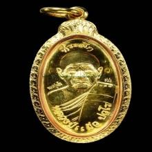 เหรียญใบขี้เหล็ก หลวงปู่แผ้ว เนื้อทองคำ รุ่น1 วัดรางหมัน