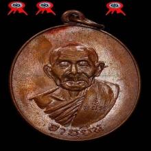 หลวงปู่สี เหรียญอายุยืนครึ่งองค์ ( ๓ แชมป์งานใหญ่)