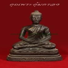 พระบูชาคันธราช วัดมงกุฎ หน้าตัก 7 นิ้ว (องค์ที่2)