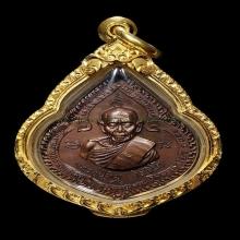 เหรียญหยดน้ำ หลวงปู่ทิม วัดละหารไร่ ปี 2518