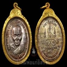 เหรียญมหาสิทธิโชค หลวงปู่สรวง เทวดาเล่นดิน