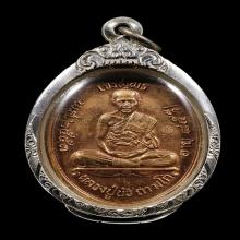 เหรียญเจริญพรบน หลวงปู่บัว วัดศรีบูรพาราม จ.ตราด