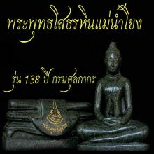 พระพุทธโสธร หินแม่น้ำโขง 138ปีกรมศุลากร (1ใน120องค์)