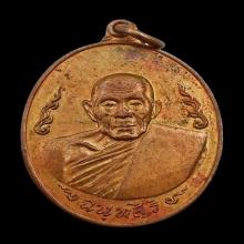 หลวงปู่สี เหรียญกนกข้าง พ.ศ.๒๕๑๘ สวยแชมป์