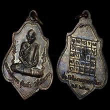 หลวงพ่อกวยหลังยันต์ ปี๒๕๒๑ แชมป์ๆๆๆ