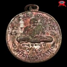 หลวงปู่สี เหรียญมหาลาภ พ.ศ.๒๕๑๘ **เนื้อนวะโลหะ**
