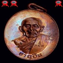 หลวงปู่สี เหรียญอายุยืนครึ่งองค์ พ.ศ.๒๕๑๗(เนื้อทองแดง)