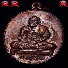 เหรียญอายุยืนเต็มองค์หลวงปู่สีเนื้อทองแดง