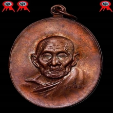 หลวงปู่สี เหรียญหน้าอรหันต์ ปี๒๕๑๗