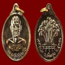 เหรียญพ่อปู่ศรีสุทโธ คำชะโนด อ.บ้านดุง จ.อุดรธานี