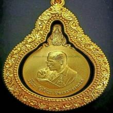 เหริยญพระมหาชนก พิมพ์ใหญ่ เนื้อทองคำ