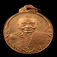 เหรียญเททอง หลวงปู่เพิ่ม เนื้อทองแดงผิวไฟ