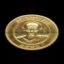 เหรียญหลวงปู่แผ้ว รุ่นปลอดภัย เนื้อทองคำ เบอร์ 9