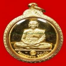 เหรียญเลื่อนเนื้อทองคำหลวงพ่ออ่าง วัดใหญ่สว่างอารมณ์ เบอร์ 9