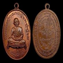เหรียญเจริญพร ไตรมาส หลวงปู่ทิม วัดละหารไร่ โค๊ตเลข 474
