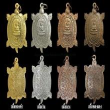 ชุดทองคำ พญาเต่าเรือน3รวย (รวย รวย รวย)